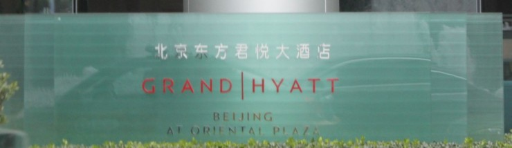 Grand Hyatt Bejing  Oriental Plaza