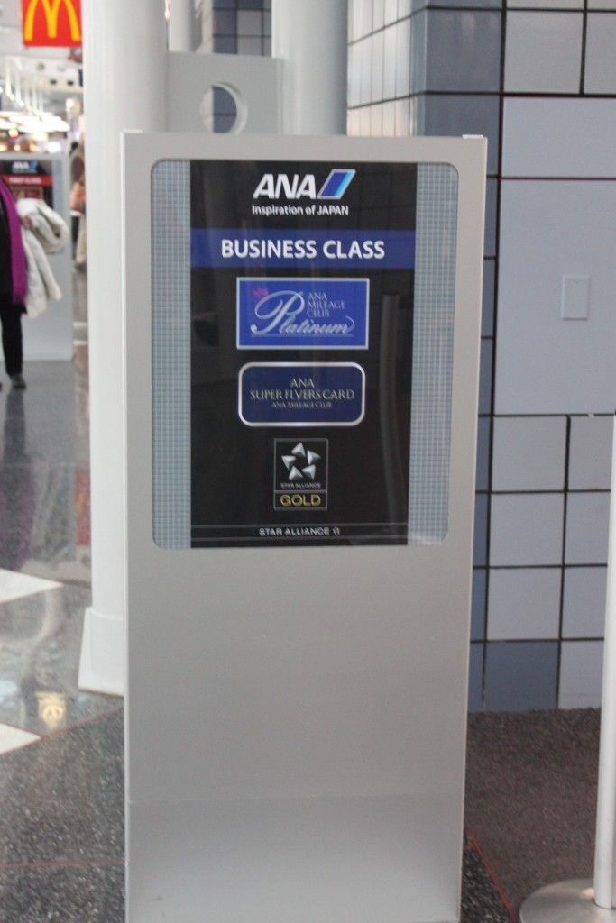 All Nippon Airways Business Class boarding area.