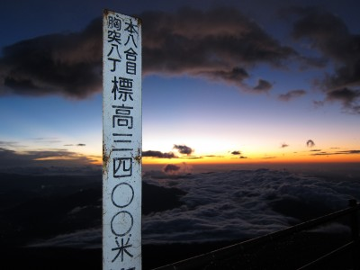 TBT: Sunrise on Mount Fuji (Mount Fuji, Part 2)